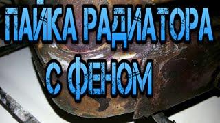 Пайка радиатора феном в паре с маломощным паяльником!(, 2015-11-30T05:11:01.000Z)