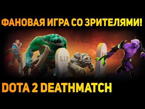 видео: dota 2 deathmatch - игра с подписчиками