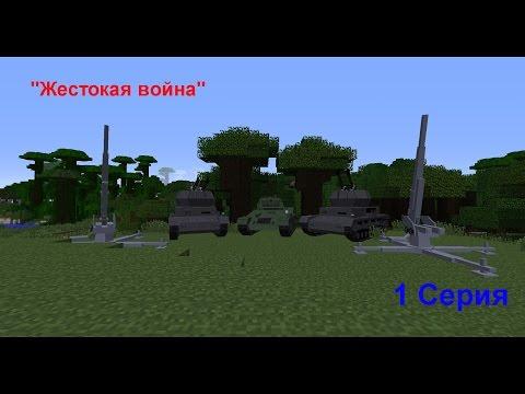 """видео: """"Жестокая война""""1 серия - Minecraft сериал."""