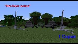 """""""Жестокая война""""1 серия - Minecraft сериал."""