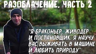 Vitalik Ignatyuk // Разоблачение браконьера (Ч. 2)