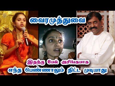 வைரமுத்து ஆண்டாள் பேச்சு பற்றி நித்தியானந்தா சிஷ்யை | Nithyananda Girls, Vairamuthu Speech, Andal
