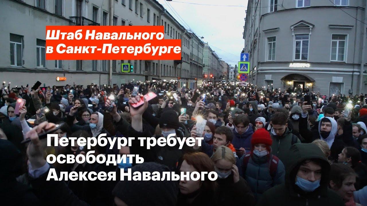 Петербург требует освободить Алексея Навального