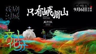 《文化十分》 20190918| CCTV综艺