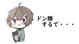 [LIVE] 【8/18 19:00~】ドン勝するで・・・【PUBG】