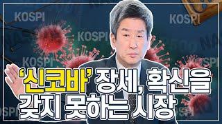 [주식투자][시장분석] 이진우의 시장돋보기 /