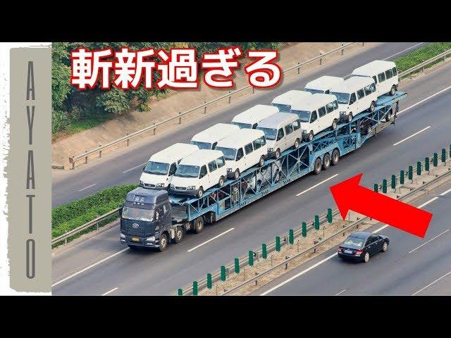 【衝撃】中国の 自動車輸送の実態が ヤバすぎる【驚愕】