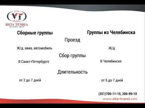 Туры в Санкт-Петербург из Челябинска