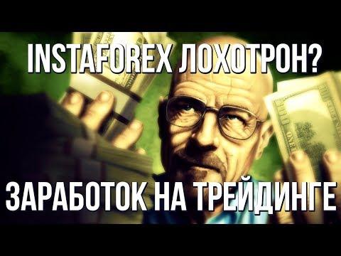 Instaforex лохотрон ? Можно заработать на трейдинге ? Как заработать на Форекс ? Форекс лохотрон ?