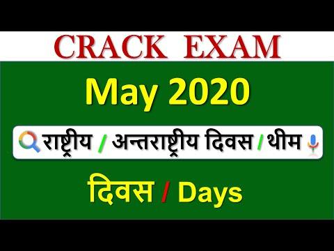 Important Days May (महत्वपूर्ण दिवस) बस यही आते है परीक्षा मे Rrb Ntpc , Group D, Ssc Chsl EXAM