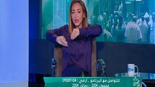 ريهام سعيد:'أيه المشكلة إن مدير مدرسة يرقص مع التلاميذ؟'(فيديو)