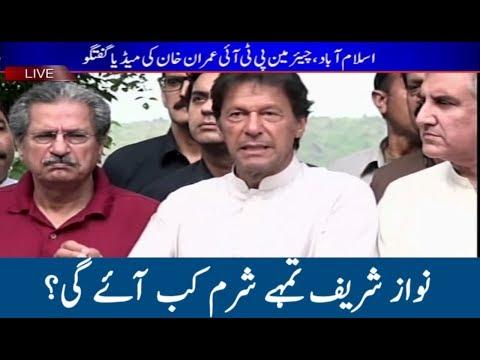 PTI Imran Khan Blasting Media Talk In Islamabad | 26 July 2017