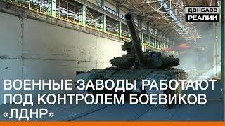 Оружие «ЛДНР»: что производят боевики на захваченных заводах? | «Донбасc.Реалии»
