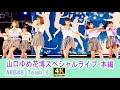 【4K】チーム8 山口ゆめ花博スペシャルライブ 本編 AKB48 Team8 山口きらら博記念公…