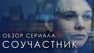 """ПОПУТНЫЙ УЩЕРБ """"COLLATERAL"""" ОБЗОР СЕРИАЛА"""