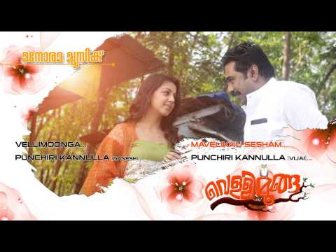 Vellimoonga All Songs Audio Jukebox