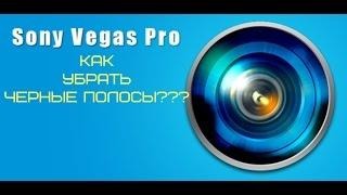 Sony Vegas Pro 13. Как убрать черные полосы ?