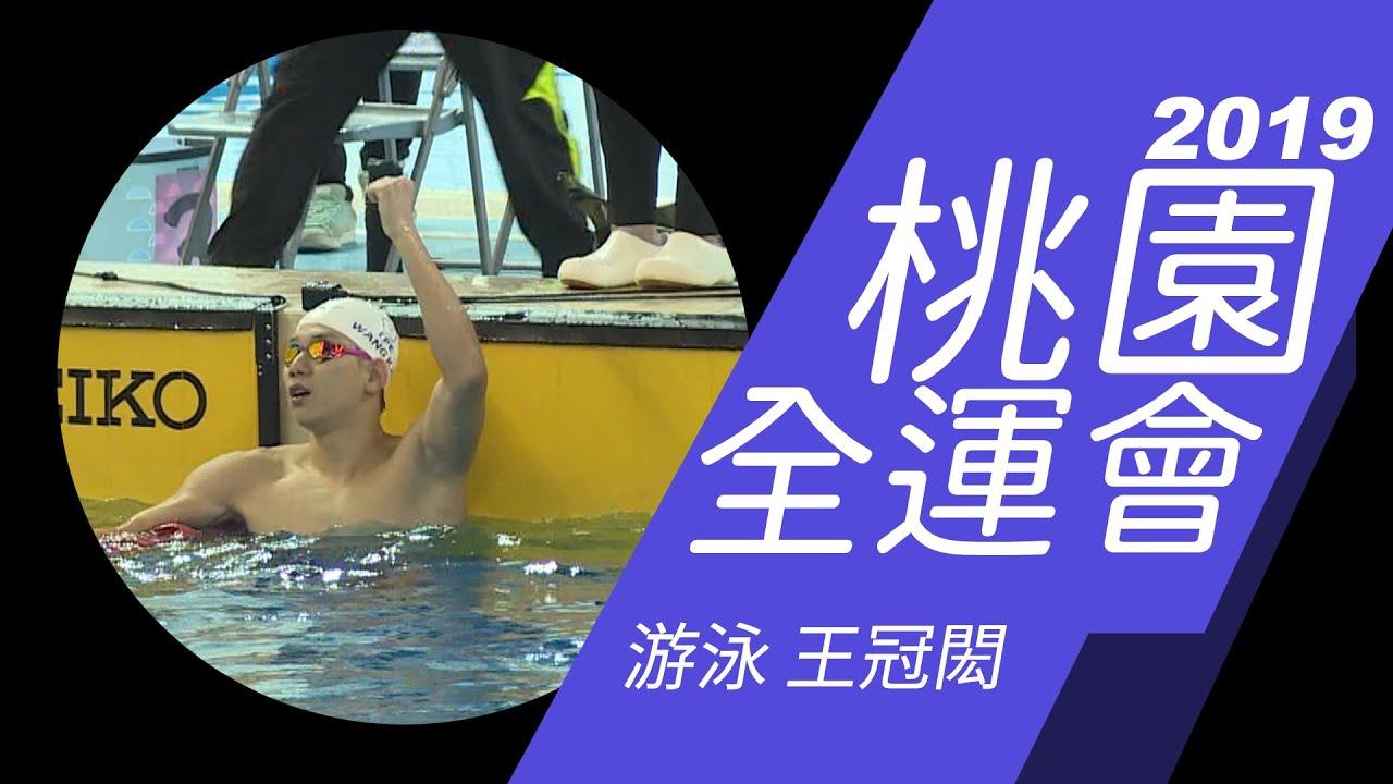 108全運會》17歲泳將王冠閎破全國 100公尺蝶式游出52秒68 - YouTube