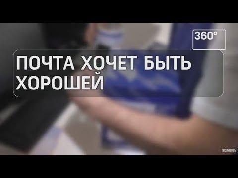 """""""Почта России"""" меняет имидж"""
