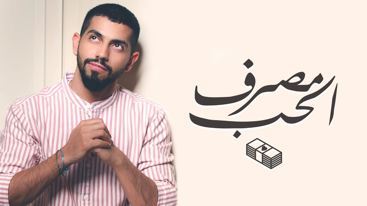 محمد الشحي - مصرف الحب ( حصريآ ) | 2018