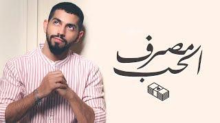 محمد الشحي - مصرف الحب ( حصريآ )   2018
