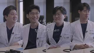 [허니비] 인천 내과 의료진 건강검진 Q&A 영…