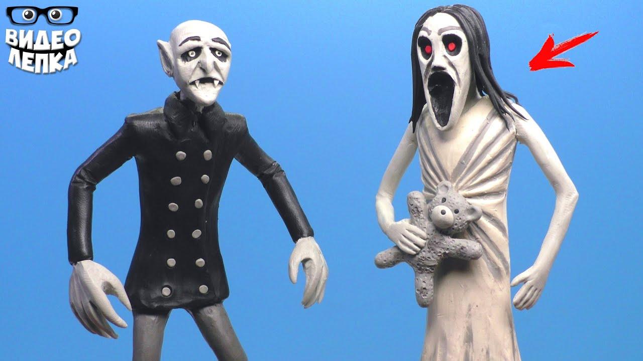 СЛЕНДЕРИНА (Slenderina) и НОСФЕРАТУ (Nosferatu) из игр про Бабку Granny   Видео Лепка