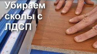 видео Особенности изготовления мебели из ЛДСП