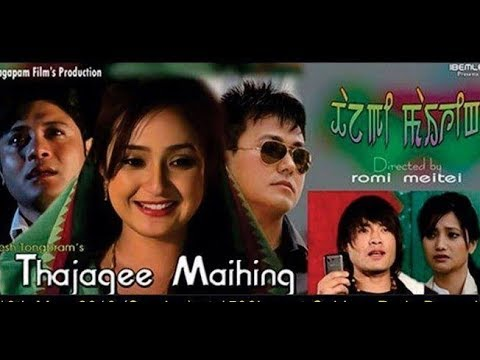 ▶ THAJAGEE MAIHING FULL MOVIE ▶ MANIPURI FILM