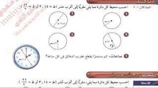 محيط الدائرة رياضيات الصف الأول المتوسط الفصل الدراسي الثاني