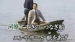 三波春夫 - 船方さんよ