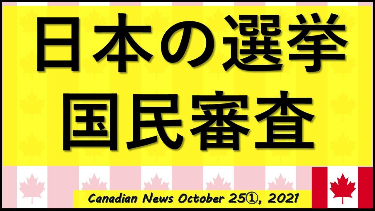 """日本の選挙""""国民審査"""""""