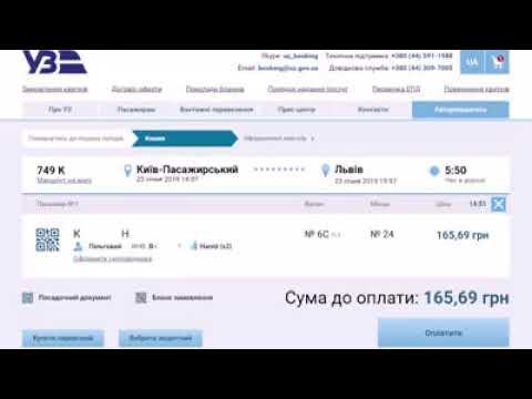 Репортер UA: Льготные билеты на поезд можно будет купить онлайн