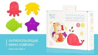 Антискользящие мини-коврики ROXY-KIDS. Видеообзор