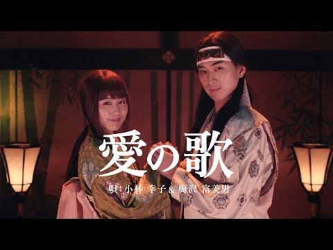 小林幸子&梅沢富美男が初デュエット 三太郎CM曲を歌う 『auピタットプラン』新CM「愛の歌」篇