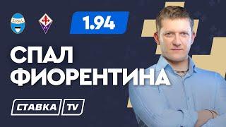 СПАЛ ФИОРЕНТИНА Прогноз Поленова на футбол Серия А