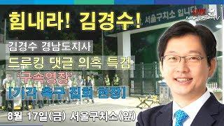 시사타파TV [LIVE] -속보- 김경수 지사 구속영장 기각 (잠시 후 인터뷰 )