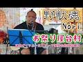 Beast Soul (野獣魂 )Nori 「銀河鉄道999」/ お祭り屋台村(日本ガイシホールスポーツ振興会館横駐車場)2020年7月23日
