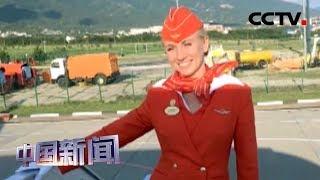 """[中国新闻] 俄航""""英雄空姐""""揪住乘客衣领助其逃生   CCTV中文国际"""