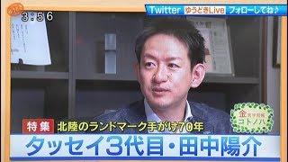 ぎゅっ!と石川ゆうどきLive「タッセイ社長 田中陽介」 | HAB 北陸朝日放送
