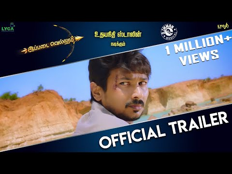 Ippadai Vellum Official Trailer Released