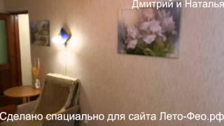 Снять квартиру в Феодосии близко к морю(, 2015-04-09T18:39:57.000Z)