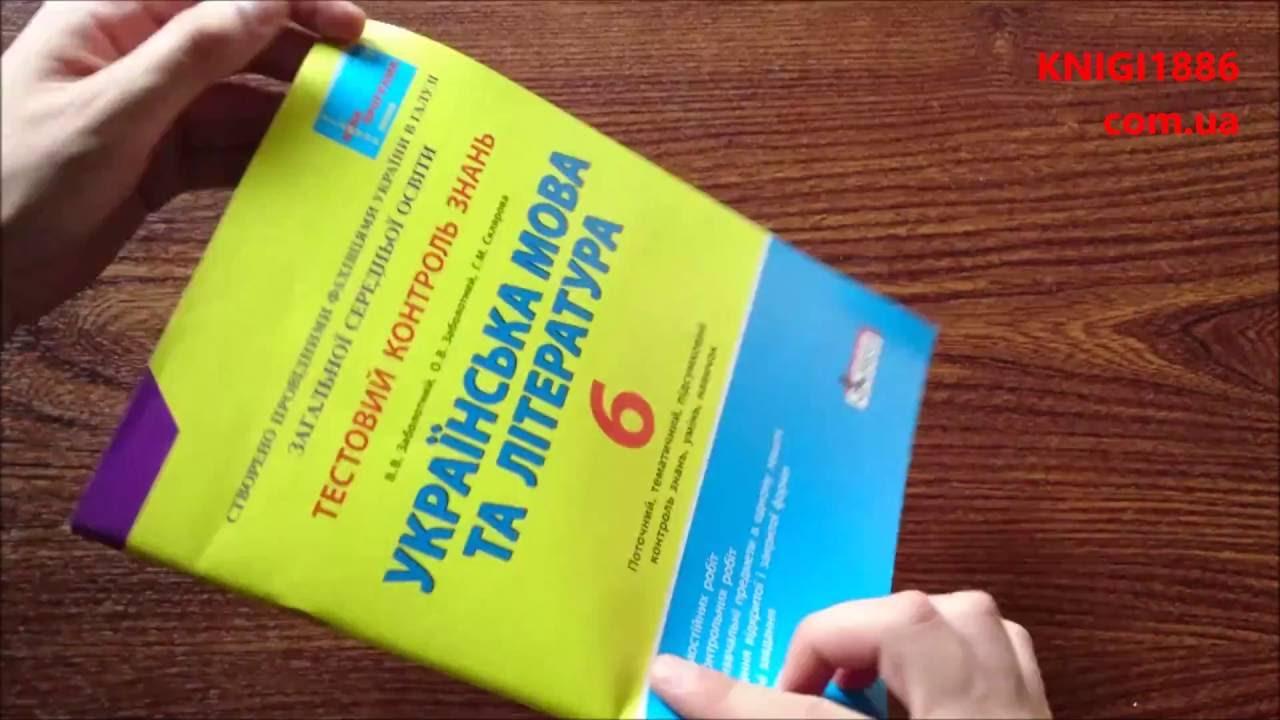 Все учебники по литературе для 6 класса в интернет-магазине my-shop. Ru.