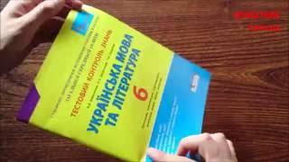 6 Клас. Українська мова та література. Тестовий контроль знань. Заболотний. Літера