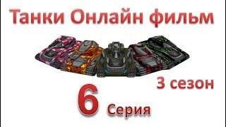 Танки Онлайн фильм - 3 Сезон 6 Серия