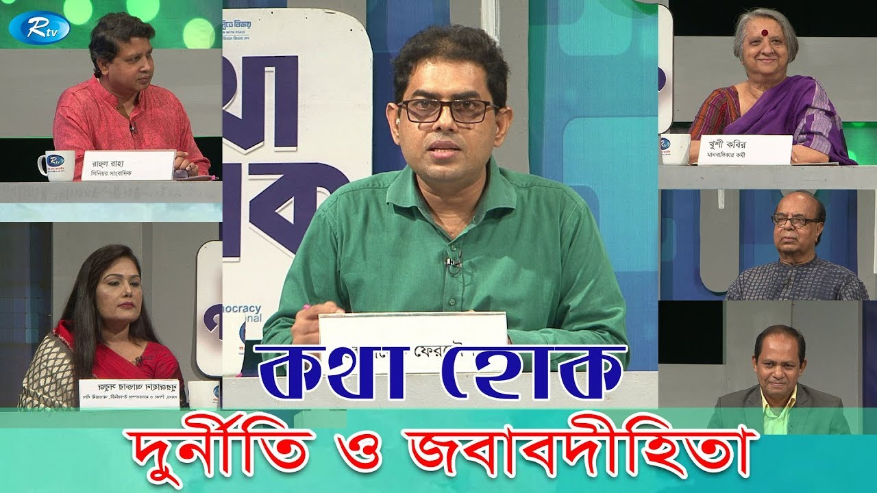 Kotha Houk | দুর্নীতি ও জবাবদীহিতা |  Corruption and accountability | Rtv Talkshow