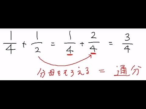 通分のやり方【算数】 - YouTube