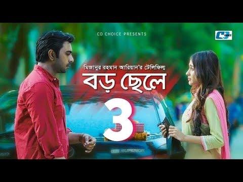 Boro Chele 3 New Telefilm   Ft Apurba,Mehjabin HD2017