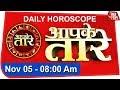 Aapke Taare | Daily Horoscope | November 5 | 8 AM