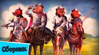 Волшебный фонарь -  Сборник Былины - познавательные мультфильмы для детей